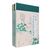99博物艺术志:日本明治时代设计图谱(套装共2册) [日]楠濑日年 高岛千春