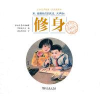 商务印书馆民国老课本经典诵读:修身(我国近代教育史上第一套成功的新式教科书)