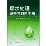 废水处理设备与材料手册