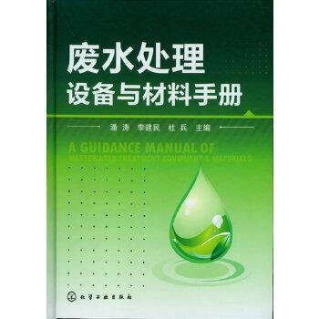 废水处理设备与材料手册废水处理工程的通用、专用设备和常用材料详解