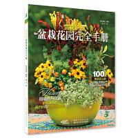 赏花识器:盆栽花园完全手册