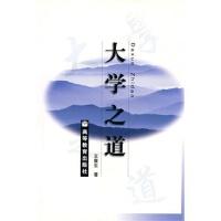 大学之道 王冀生 9787040139686 高等教育出版社教材系列