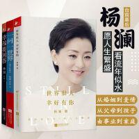 杨澜的书 套装共3册 世界很大幸好有你+幸福要回答+一问一世界 杨澜传记作品