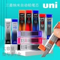 日本UNI三菱自动铅笔芯0.3/0.5/0.7/0.9-202ND纳米钻石特硬自动铅笔替芯黑色铅芯HB/2B/2H/3B