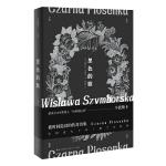 黑色的歌(�Z���文�W��得主辛波斯卡,首度��世的�髡f�集)
