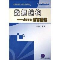 数据结构--Java语言描述(高等学校教材计算机科学与技术)