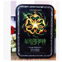 星宿塔罗牌精装铁盒版豪华版珍藏版占卜游戏桌游卡牌
