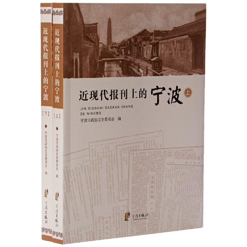 【XSM】近现代报刊上的宁波(上下)  宁波出版社9787552616743亲,全新正版图书,欢迎购买哦!咨询电话:18500558306