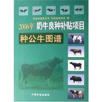 【二手旧书8成新】0年奶牛良种补贴项目种公牛图谱 本社 中国农业 9787109113626