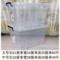 透明收纳箱塑料整理箱有盖轮衣服储物箱大中号家用杂物箱子收纳盒