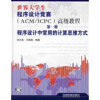 世界大学生程序设计竞赛(ACM/ICPC)高级教程.第一册.程序设计中常用的计算思维方式