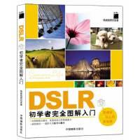DSLR初学者完全图解入门
