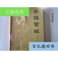 【二手旧书9成新】柔福帝姬 /董千里著 中国友谊出版公司