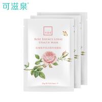 可滋泉 玫瑰精萃悦活隐形面膜贴30g 6片装 提亮肤色保湿补水