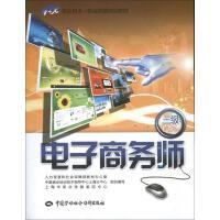 电子商务师(第2版)三级 上海市职业技能鉴定中心 组织 编