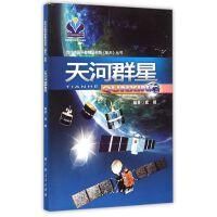 天河群星 广西人民出版社