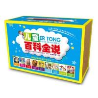儿童百科全说 90DVD+10CD 中国青少年音像出版社