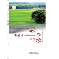 中国梦・美丽乡村建设 家庭农场