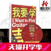 我要学吉他(中学生版) 附DVD 吉他入门教材风华刘传主编 人民音乐出版社 儿童吉他吉他教材 吉他初学入门练习曲谱 从零起步学吉他