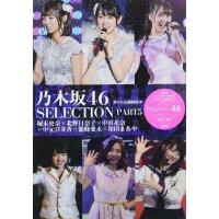 乃木坂46SELECTION 5