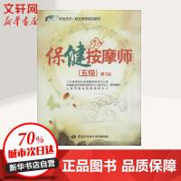 保健按摩师(第3版)5级 中国劳动社会保障出版社