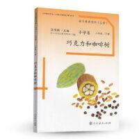 语文素养读本丛书(小学卷):巧克力和咖啡树(二年级下册)