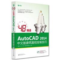 48小时精通AutoCAD 2014中文版建筑图纸绘制技巧(含DVD光盘1张)