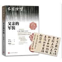 """父亲的军装(""""家园徐望""""三部曲第一部)"""