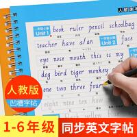 人教版同步小学生1-6年级英文字帖凹槽意大利斜体英语练字贴本