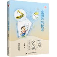 优等生必读文库 现代名家美文品读系列 宝葫芦的秘密 9787544839945