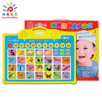 多功能阳光宝贝有声图书 儿童有声画板挂图点读机0-3-6岁宝宝学说话书籍早教玩具看图识字发声语音动物水果声拼音儿童语言