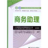 商务助理 中国劳动社会保障出版社