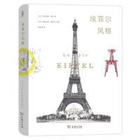 新书--埃菲尔风格(货号:X1) 9787100126991 商务印书馆 [法]马尔蒂娜・樊尚 [法]布丽吉特・迪里厄