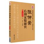 张仲景医学全集:张仲景方剂实验研究(第3版)