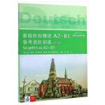 新版欧标德语A2-B1备考进阶训练(教学参考书+练习用书)
