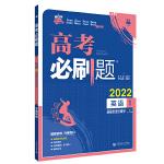 高考必刷题英语1语篇型语法填空高考专题突破理想树2022版
