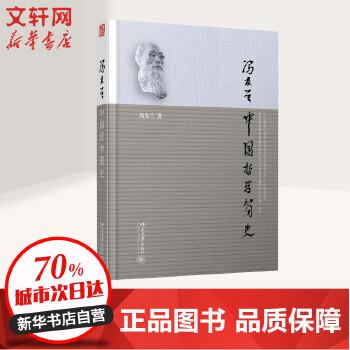 中国哲学简史 北京大学出版社 【文轩正版图书】
