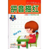 拼音描红/小海星幼小衔接每日一练/大格大字保护视力版/学前准备启蒙儿童读物
