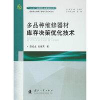 【二手书9成新】多品种维修器材库存决策优化技术,聂成龙,张建荣,国防工业出版社