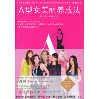 A型女美丽养成法(澳)安吉亚尔北方文艺出版社9787531725893