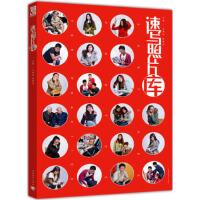 速写照片库 王海强,吴建功 中国青年出版社 9787515324845 【稀缺收藏书籍,个人收藏版本】