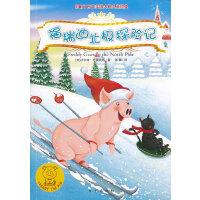 福瑞迪北极探险记-小猪福瑞迪