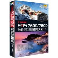 Canon EOS 760D/750D数码单反摄影技巧大全