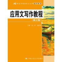应用文写作教程(第三版) (21世纪中国语言文学通用教材) 高玲 段轩如 9787300244945 中国人民大学出版