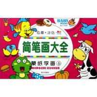 正版书籍 9787543071476简笔画大全:蒙纸学画(6) 张琪 武汉出版社