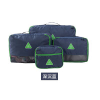 旅行收纳袋套装4件套 行李箱衣物衣服整理袋内衣洗漱包鞋袋防水