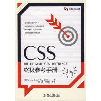 CSS 终极参考手册