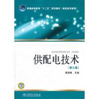 """普通高等教育""""十二五""""规划教材(高职高专教育) 供配电技术(第三版)"""