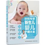 协和专家新生儿婴儿护理大全