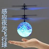七彩水晶球智能感应飞行器悬浮遥控飞机儿童玩具抖音男女孩飞行球